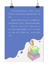蓝色文艺女孩信纸.docx