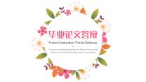 小清新毕业论文答辩PPT.pptx