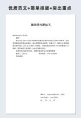 撤销委托通知书(案件起诉).docx