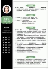 销售专员职场求职简历模板.docx