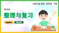 北師大數學四年級下冊課件整理與復習課時3.pptx