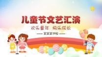 六一兒童節文藝匯演61幼兒園小學生才藝表演活動策劃PPT.pptx