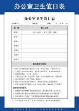 办公室卫生值日表.docx