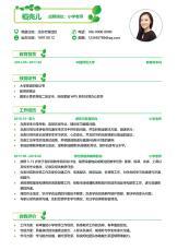 小清新绿色教育小学老师简历.docx