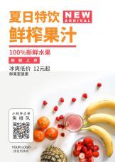 奶茶店饮品鲜榨果汁促销海报.docx
