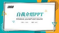 大學生個人簡介自我介紹簡歷PPT.pptx