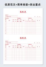 仓库领料单(一式两联).docx