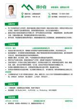 建筑设计师求职简历模板.docx
