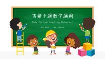 可爱卡通教育教学通用PPT模板.pptx