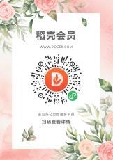 水彩二维码扫码关注宣传海报模板.docx