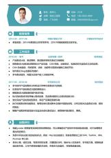 软件测试工程师求职简历.docx