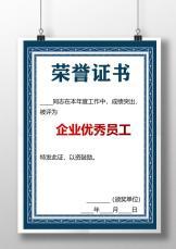 商务风企业优秀员工证书.docx