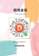 水彩手绘风二维码宣传模板.docx