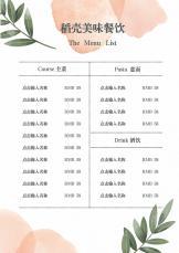 水彩小清新菜单设计模板.docx