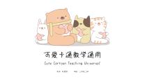 可爱卡通教育教学通用PPT.pptx