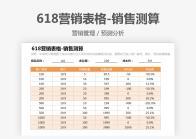 618营销表格-销售测算.xlsx