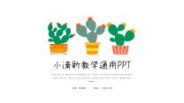 小清新仙人掌教学通用PPT.pptx