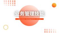 橙色业务管理技能PPT.pptx