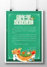 中国风端午节龙舟单位放假通知.docx