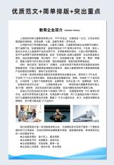儿童教育企业公司简介.docx