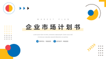 创意项目企业市场计划书PPT.pptx