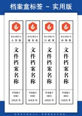 档案标签文件盒标签.docx