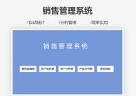 销售管理系统(分析统计).xlsx