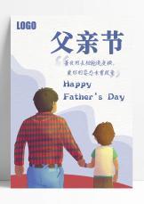 小清新水彩父亲节信纸.docx