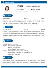 商务新媒体运营简历.docx