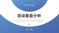 蓝色简约活动复盘分析PPT.pptx