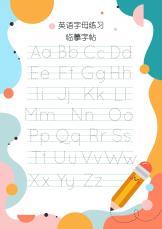 幼儿英文字母临摹字帖描红模板(可打印).docx