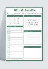 绿色清新每日计划表.docx