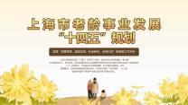 """上海市老龄事业发展""""十四五""""规划.pptx"""