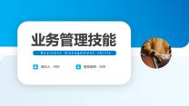 蓝色简约业务管理技能PPT.pptx