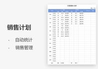 年度销售计划表.xlsx