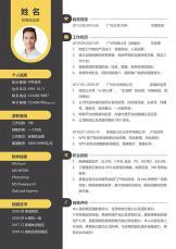 新媒体运营3-5年经验个人简历.docx