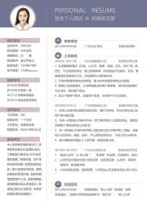 新媒体运营5年以上单页简历.docx