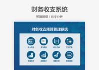 财务收支预算系统-自动统计分析.xlsx