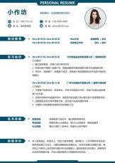 投资理财单页简历.docx