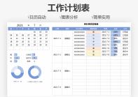 工作计划表.xlsx