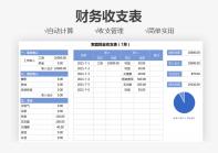 财务收支表(自动计算).xlsx