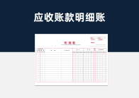 财务会计应收账款明细表.xlsx