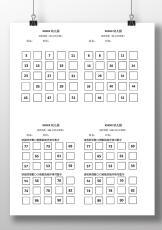 规律填空奇偶数课堂练习幼儿园数学.docx