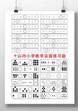 十以内小学数学运算练习题.docx