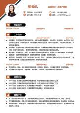 房地产策划类简约风单页简历.docx