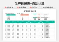 生产日报表-自动计算.xlsx