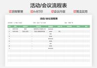 会议活动流程表.xlsx