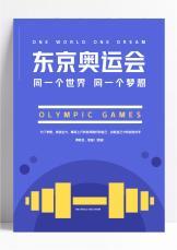扁平风蓝色东京奥运会宣传海报.docx