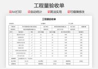 工程量验收单-统计表.xlsx
