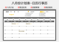 八月份工作计划表-日历行事历.xlsx